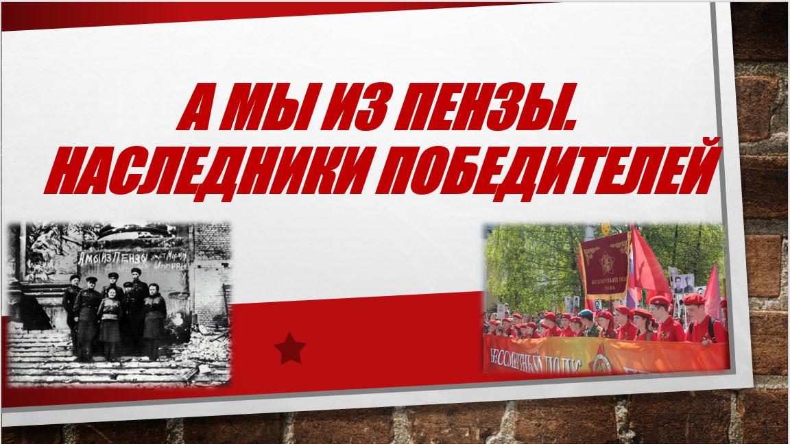 В Кузнецке проходит конкурс литературно-музыкальных композиций, посвященный Юбилею Победы