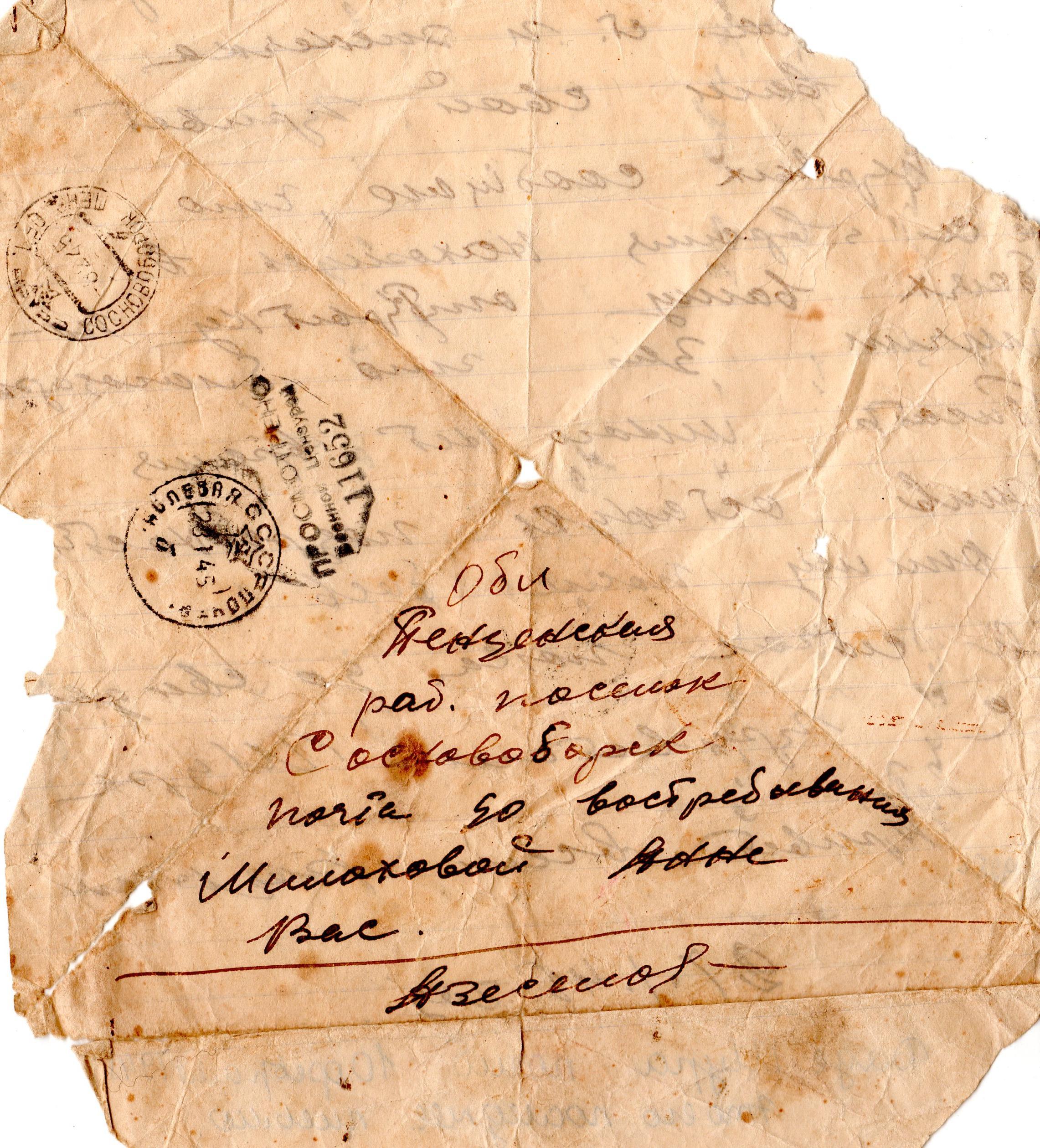 В рамках акции «Помним. Гордимся. Чтим» кузнечане приносят в музей фронтовые письма