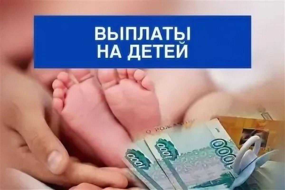 Информация  о выплате пособий семьям, имеющим детей