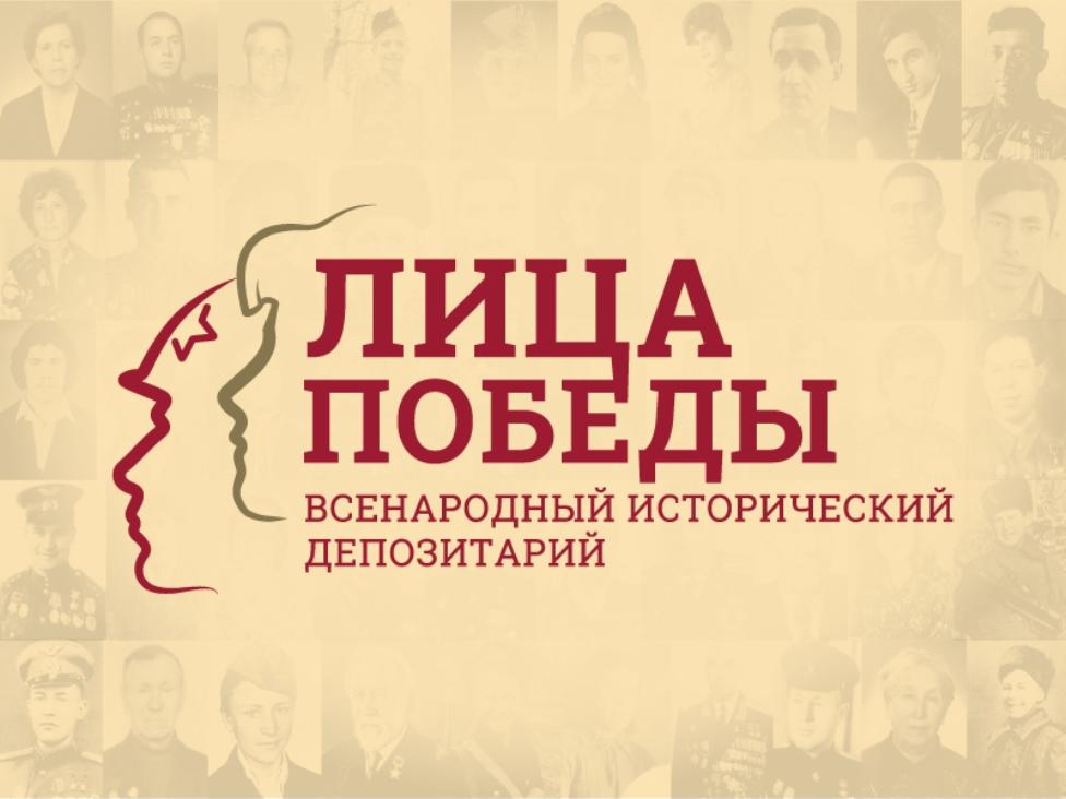 Музей Победы создал цифровой банк данных «Лица Победы»