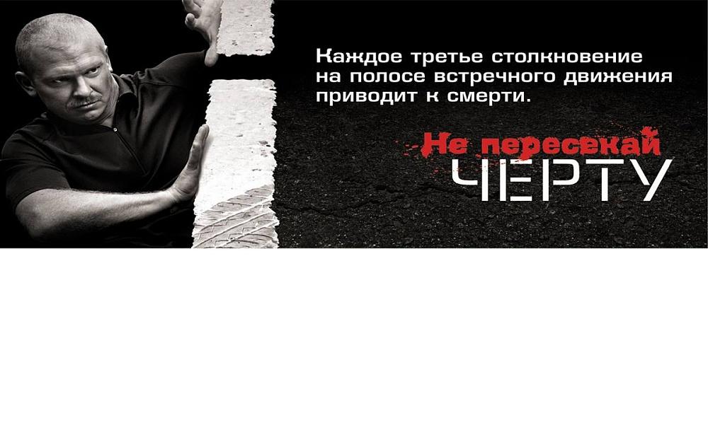 27 ноября на территории города Кузнецка пройдет  профилактическое мероприятие «Встречная полоса»