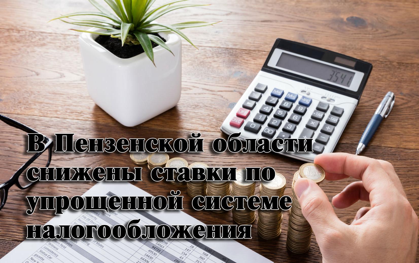 С 1 января 2021 года  установлены пониженные налоговые ставки по упрощенной системе налогообложения