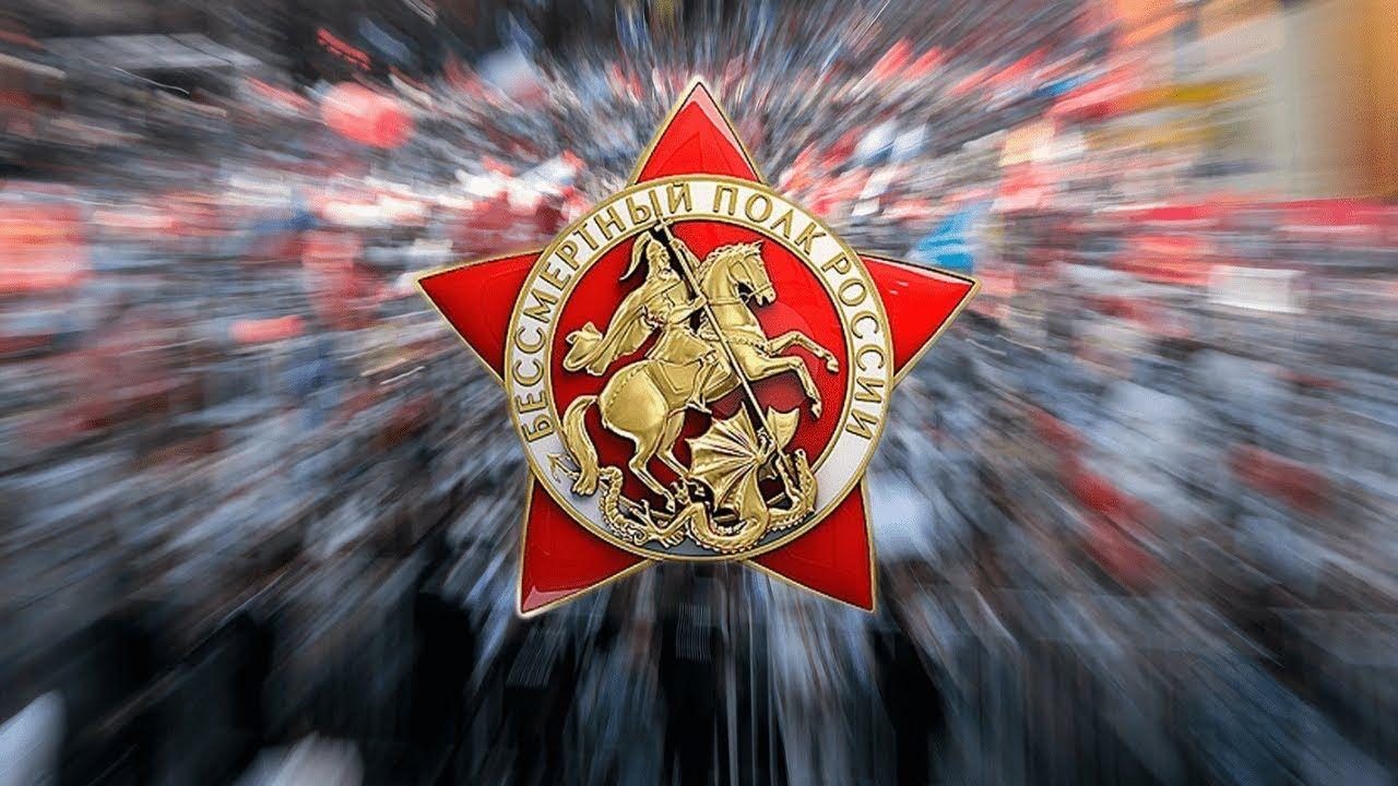 Общероссийская акция «Бессмертный полк» 9 мая состоится в онлайн-формате