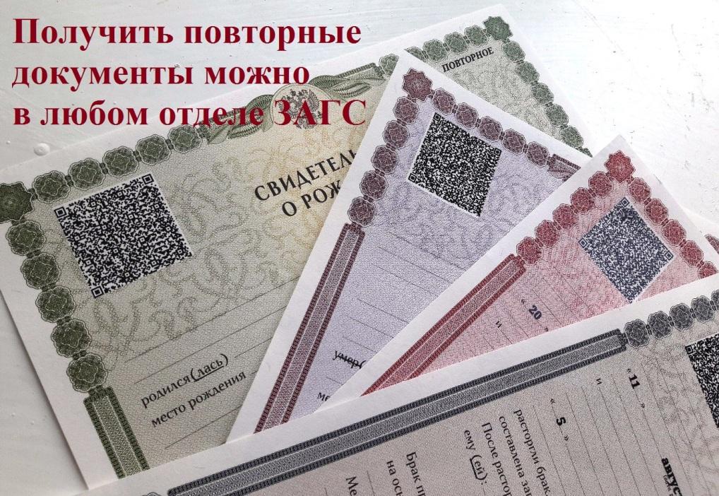 Получение повторных документов органов ЗАГС стало доступнее