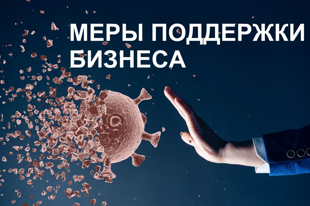 В Правительстве РФ утверждена новая программа поддержки предпринимателей