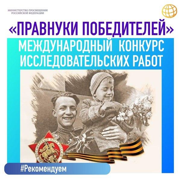Кузнечане могут принять участие в Международном конкурсе исследовательских работ «Правнуки победителей»