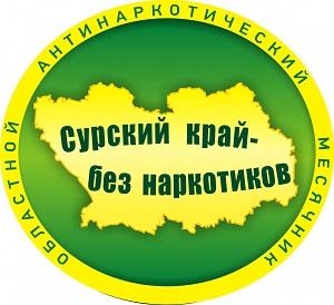 С 12 августа по 9 сентября в Пензенской области будет проведена антинаркотическая акция «Сурский край — без наркотиков!»