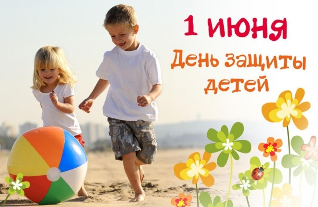 К Международному дню защиты детей подготовлена онлайн-программа «Пусть всегда светит солнце!»