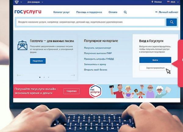 Заявку на оформление единовременной выплаты на детей можно подать по адресу posobie16.gosuslugi.ru
