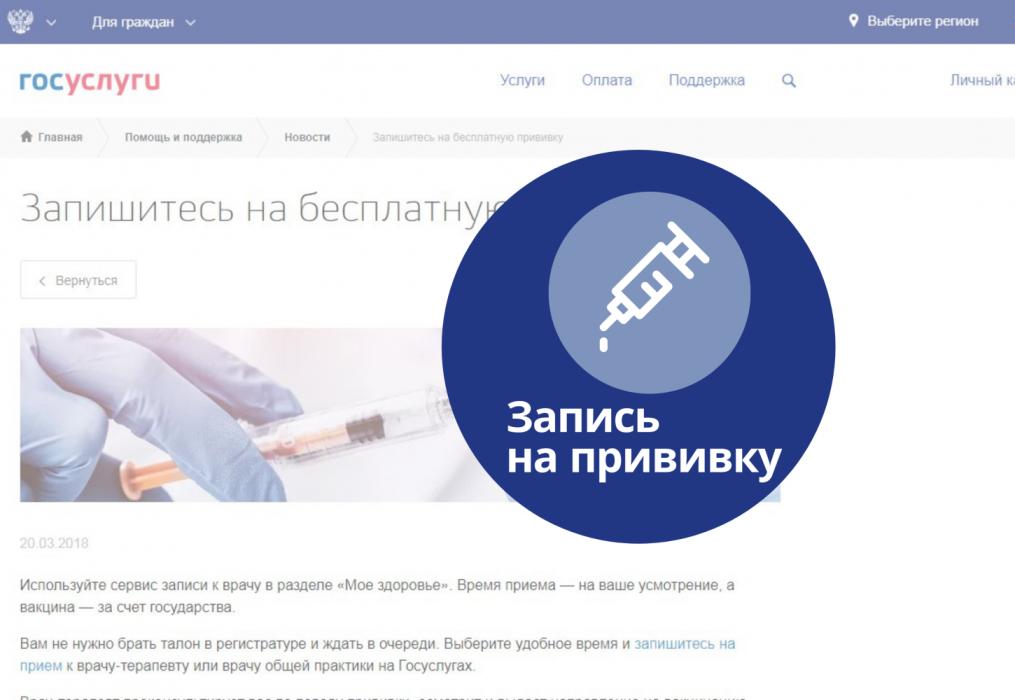 Запись на вакцинацию можно осуществить через Единый портал государственных услуг