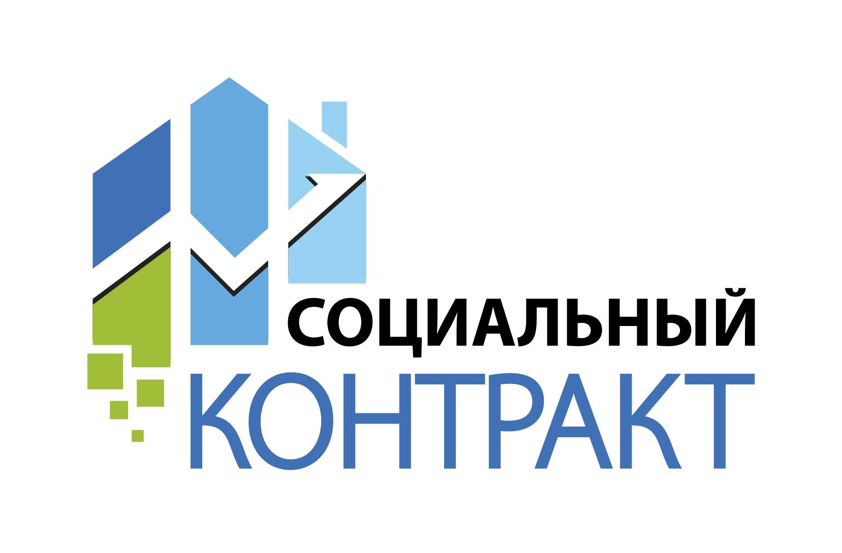 В Кузнецке заключено 199 социальных контрактов
