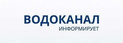 """МУП """"Водоканал"""" информирует"""