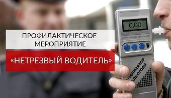 """В Кузнецке пройдет профилактическое мероприятие """"Нетрезвый водитель"""""""