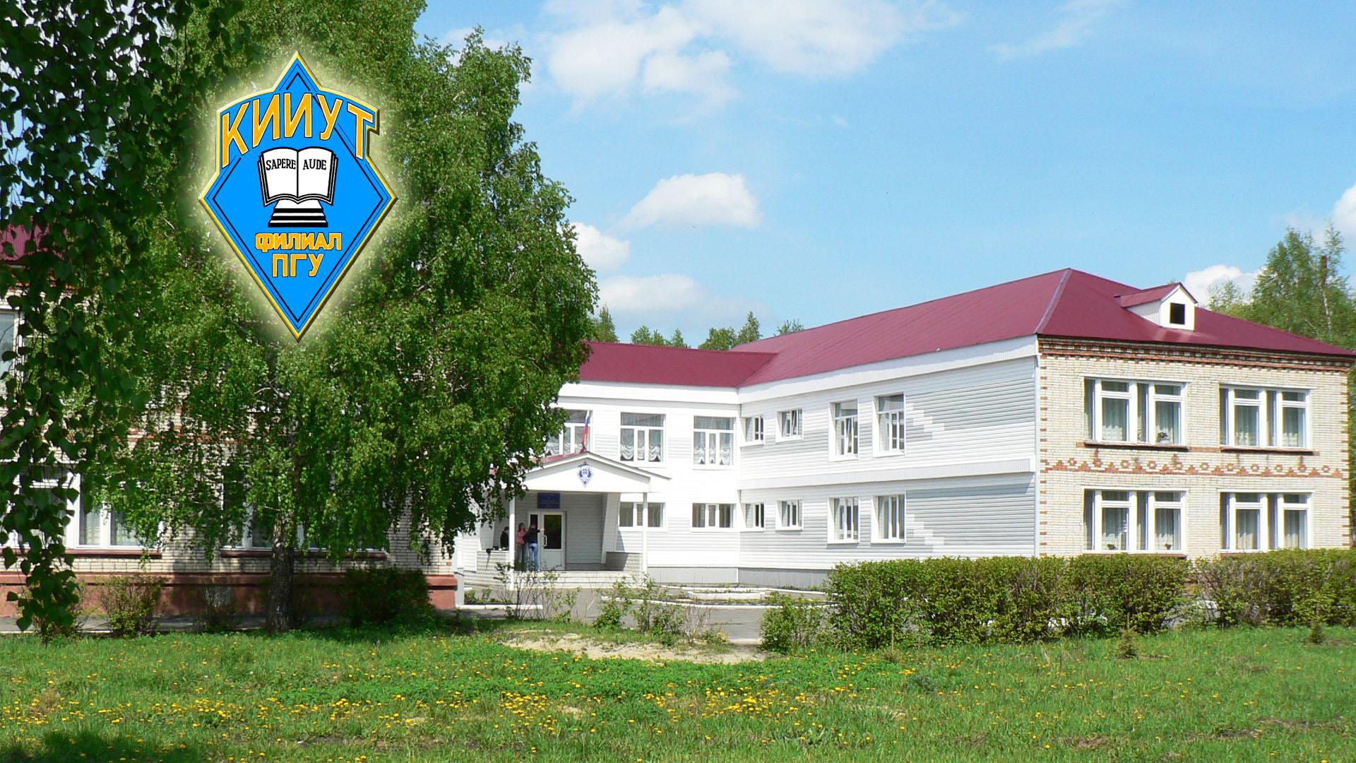 Кузнецкому институту информационных и управленческих технологий - 21 год