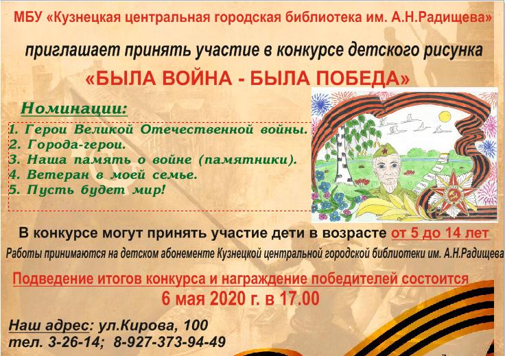 Кузнечан приглашают принять участие в конкурсе «Была война – была Победа»