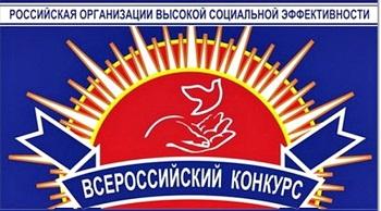 Работодателей приглашают к участию в конкурсе «Российская организация высокой социальной эффективности»