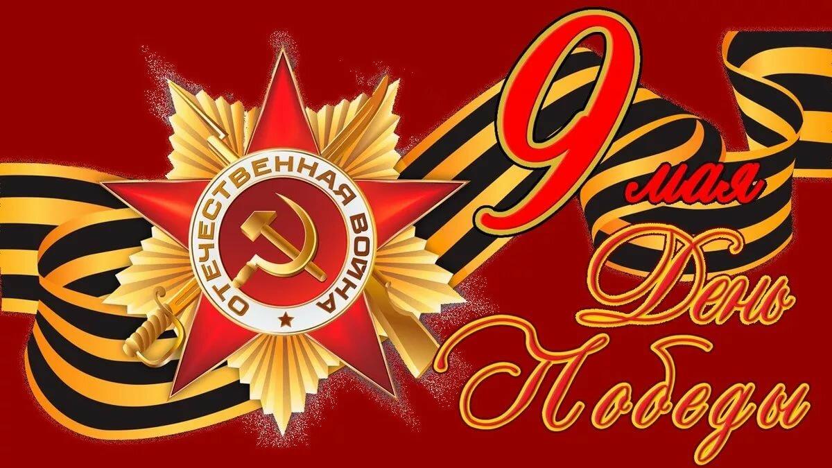 Библиотекари приглашают кузнечан участвовать в конкурсе #ПобедныйМай_онл@йн