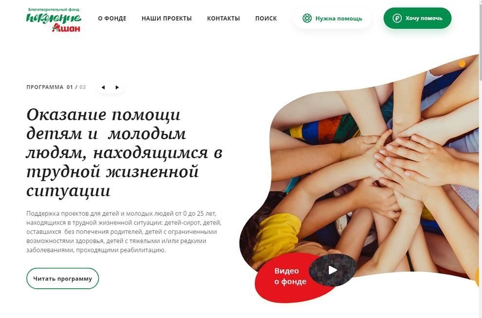 """Детский сад №37 стал обладателем гранта Благотворительного фонда """"Поколение АШАН"""""""