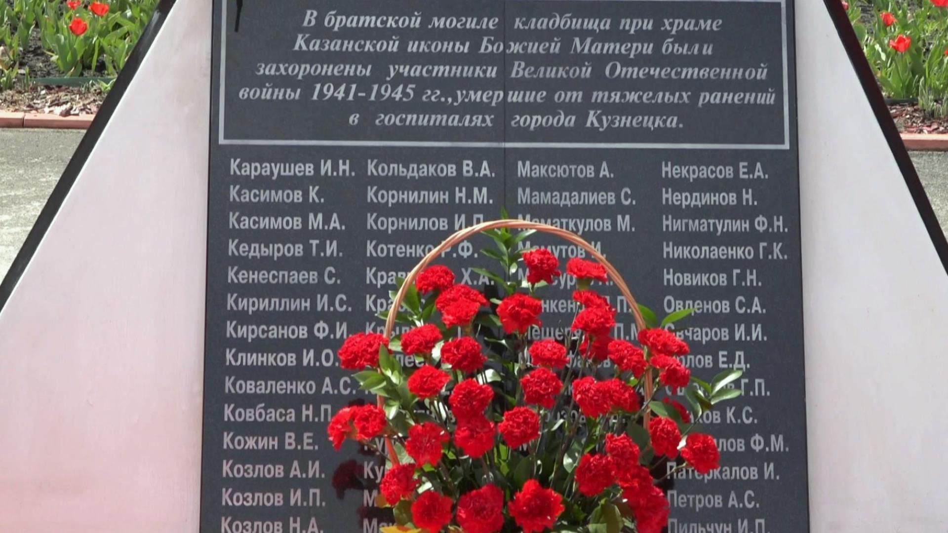В Кузнецке открыли мемориал бойцам, умершим от ран  в госпиталях Кузнецка в годы войны