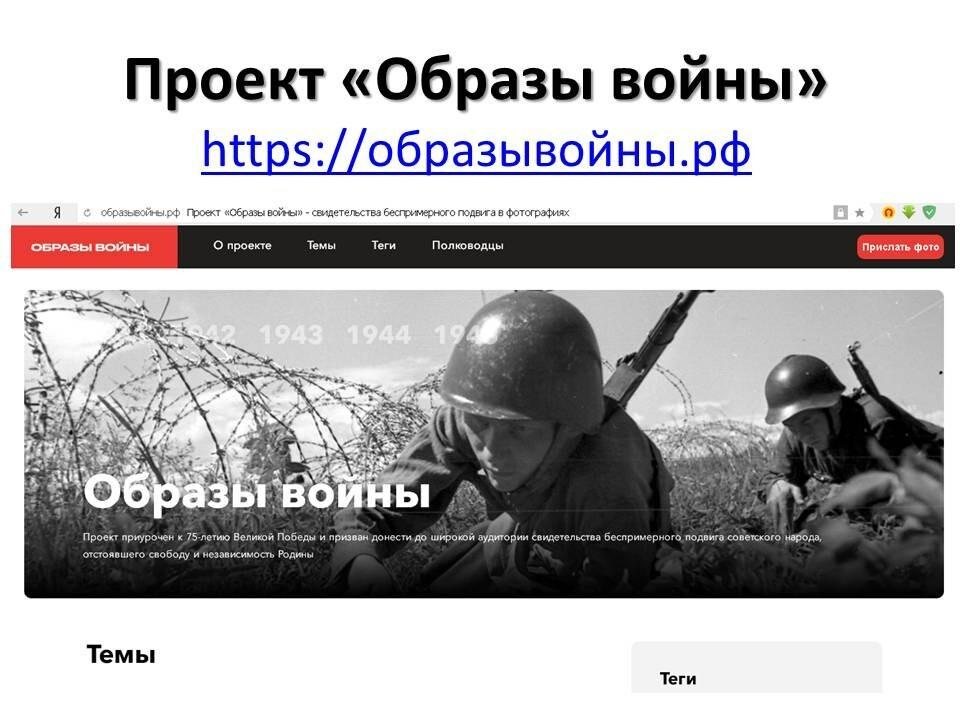 Кузнечанам предлагают принять участие в проекте «Образы войны»