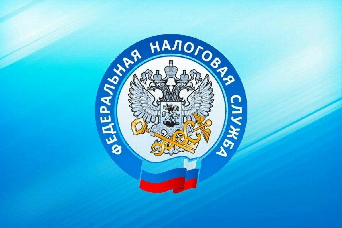 Межрайонная ИФНС России № 1 по Пензенской области сообщает