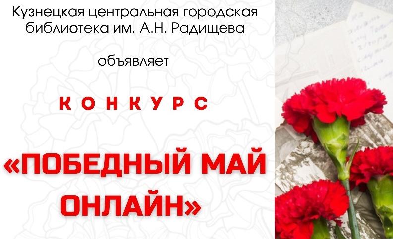 Центральная городская библиотека им А.Н. Радищева объявляет о начале конкурса #ПобедныйМай_онл@йн