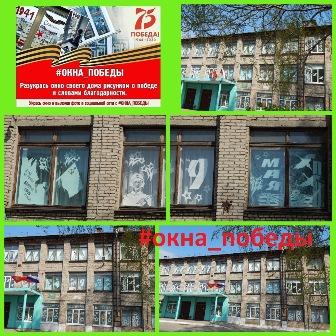 МБОУ СОШ №2 города Кузнецка, – участники Всероссийской акции «Окна Победы»