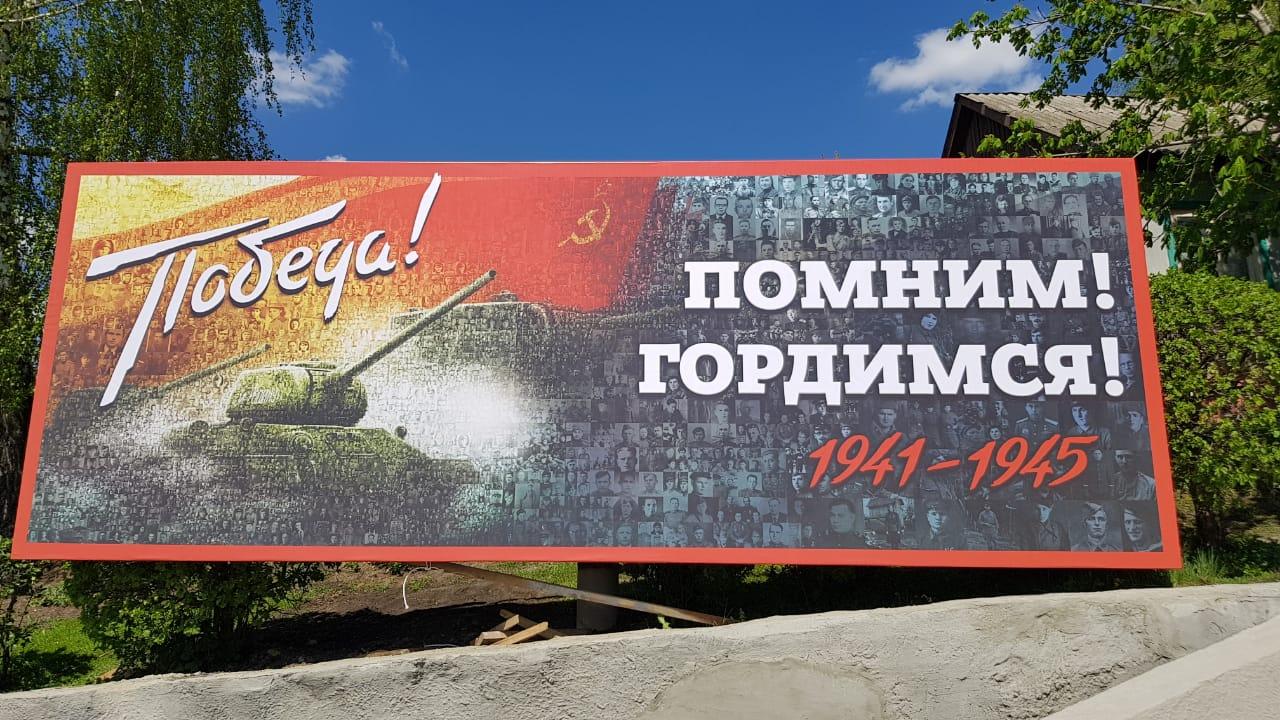 В Кузнецке создано панно из фотографий кузнечан-фронтовиков