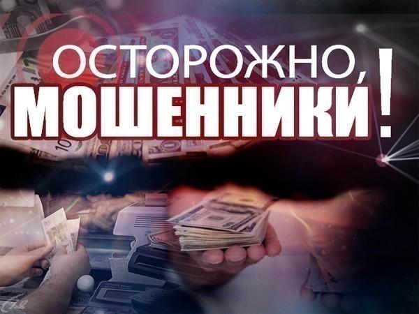 Управление по делам ГОЧС г.Кузнецка предупреждает о действующих мошенниках
