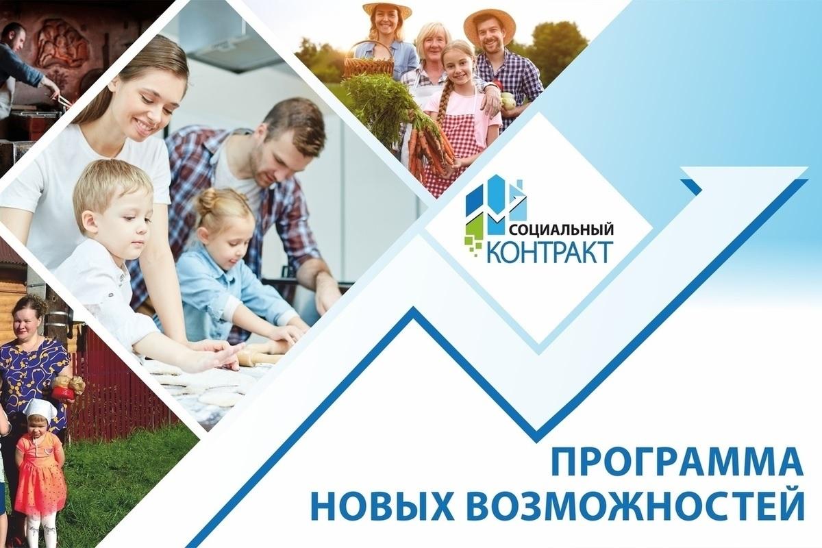 В Кузнецке заключено 186 социальных контрактов