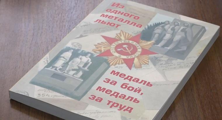 Для всех желающих организован заказ книги о Кузнецке в годы Великой Отечественной войны