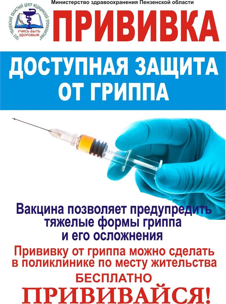 Защитите себя и своих детей от тяжелого течения гриппа. Рекомендации врача