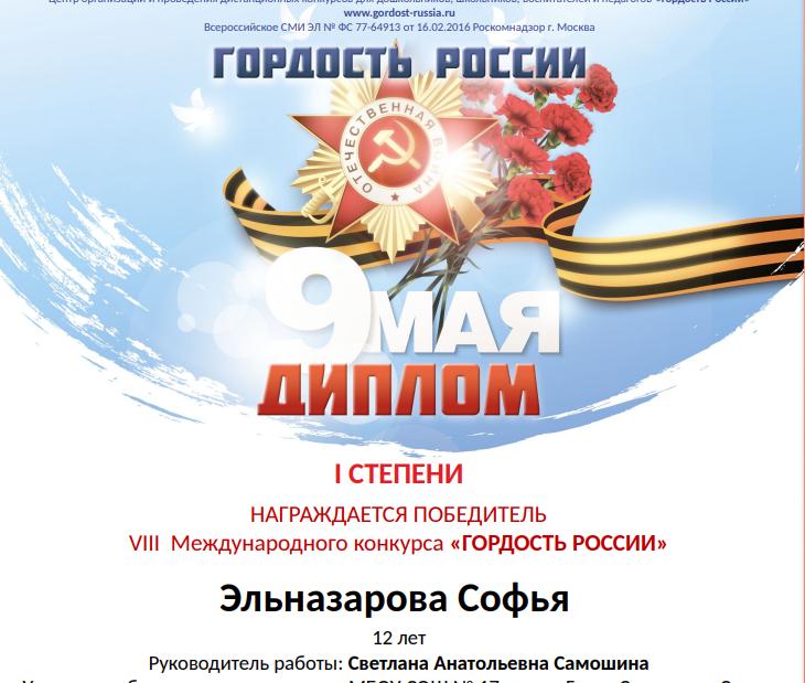 Кузнецкие школьники приняли участие в VIII Международном конкурсе «Гордость России»