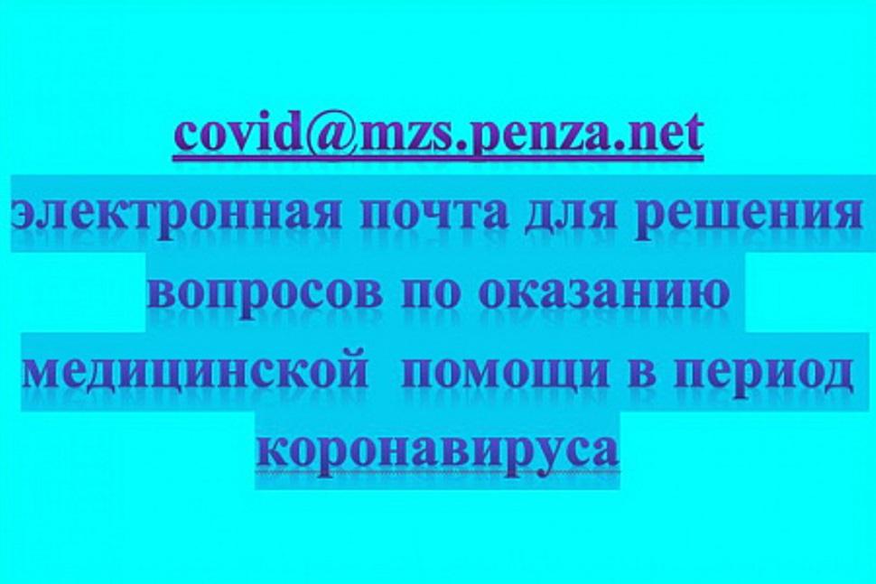 Минздрав Пензенской области выделил электронную почту для консультаций, связанных с коронавирусом
