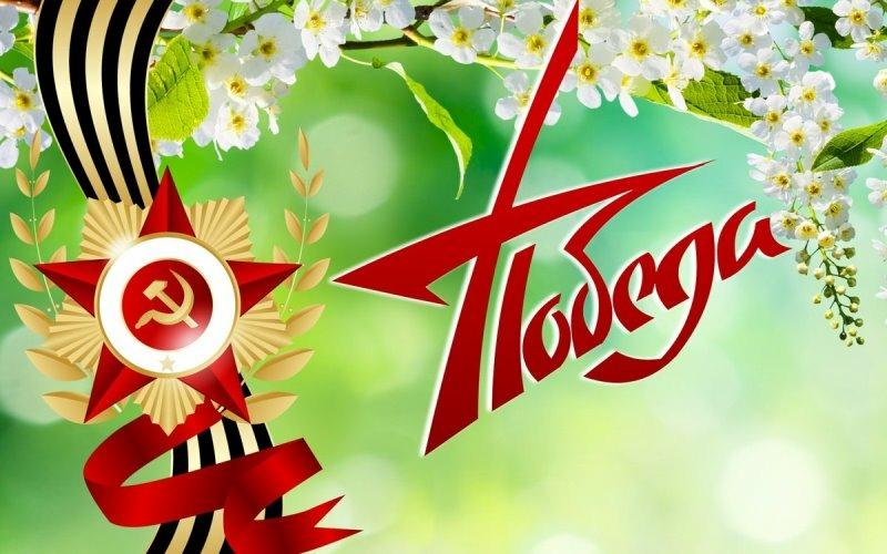 Объявлен II городской творческий конкурс для детей и юношества «Салют, Победа!»