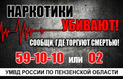 В Пензенской области стартует акция «Сообщи, где торгуют смертью!»