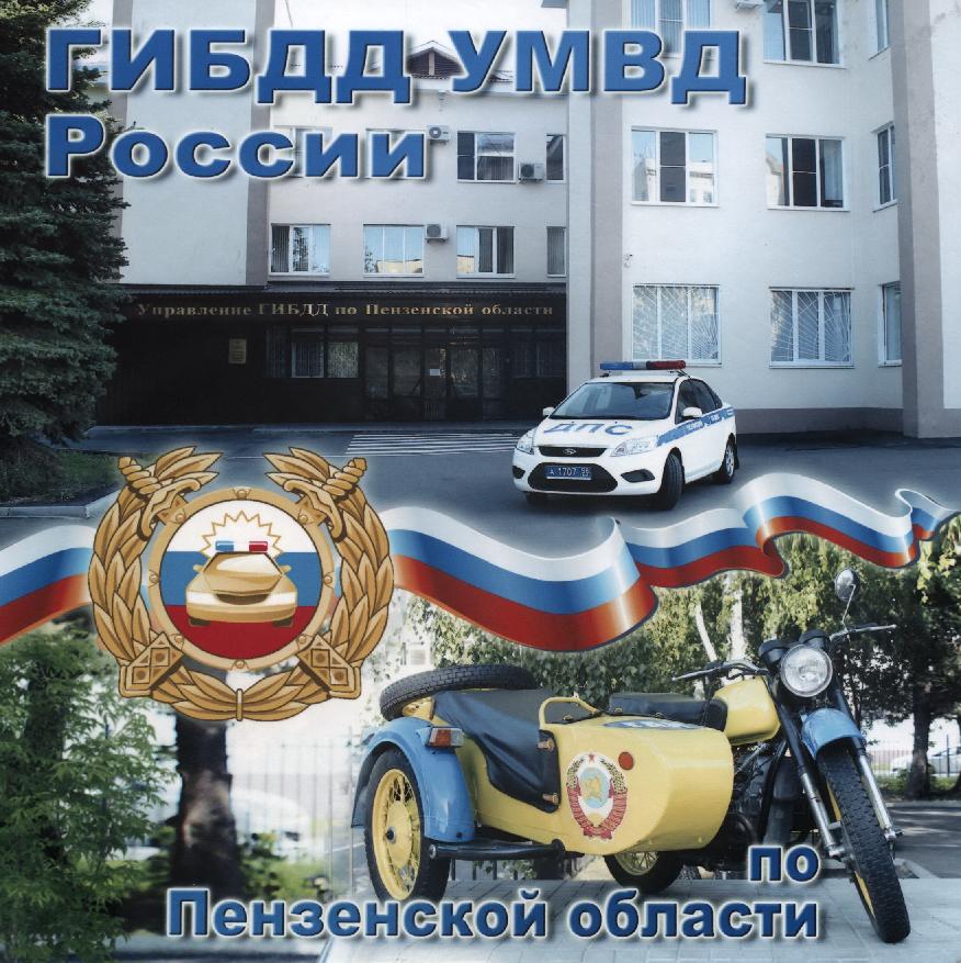 Госавтоинспекция Пензенской области проводит набор кандидатов на службу