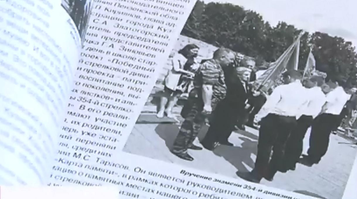 К 75-летию Победы в Кузнецке издадут книгу о жизни города во время войны