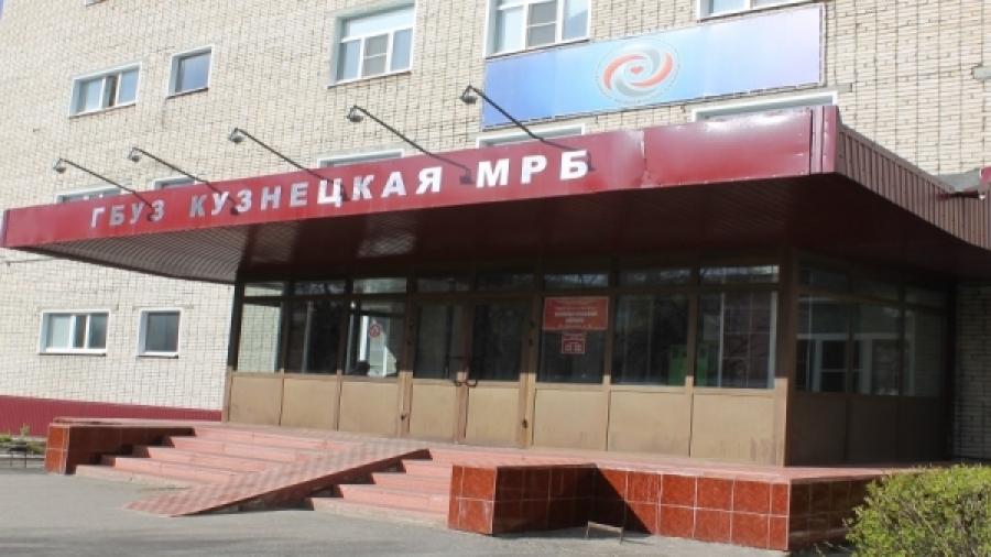 Коллектив Кузнецкой межрайонной больницы пополнят четыре специалиста